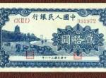 1949年20元蓝色六和塔回收价格 20元蓝色六和塔值多少钱
