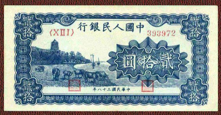 第一套人民币二十元蓝色六和塔价格 高清真品图