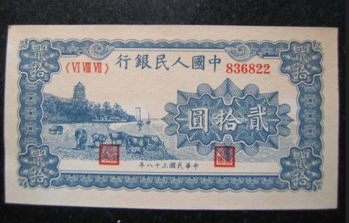 第一套人民币20元蓝色六和塔价格 贰拾元蓝色六和塔值多少钱
