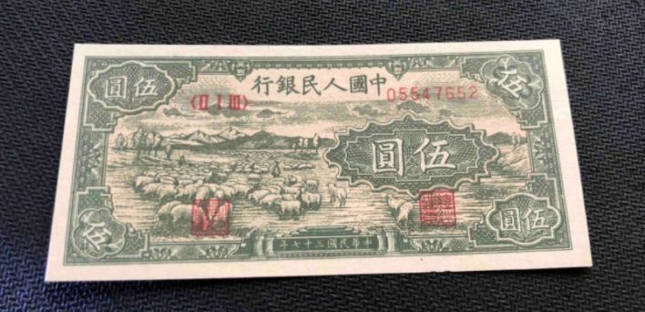 1948年5元绵羊回收价格 第一套人民币5元绵羊值多少钱