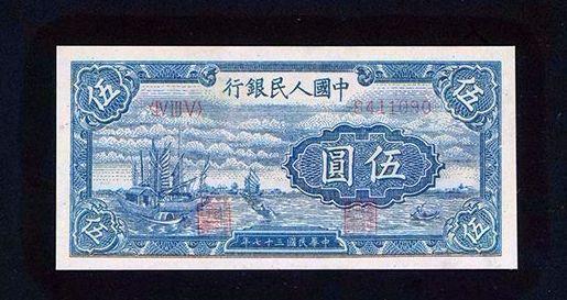 1948年5元帆船回收价格 第一套人民币5元帆船值多少钱
