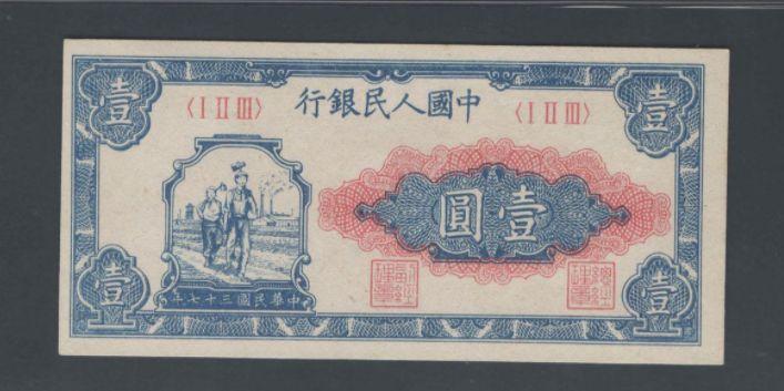 1949年1元工厂最新价格 一版币1元工厂值多少钱