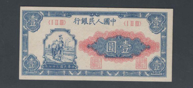 1949年1元值多少钱 一版币1元最新价格