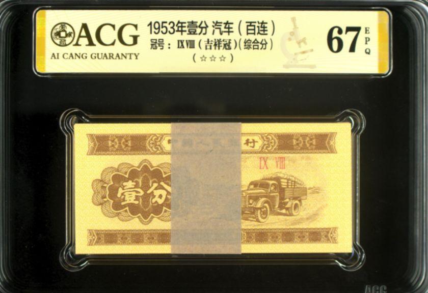 荆门回收纸币价格 荆门回收纸币联系方式