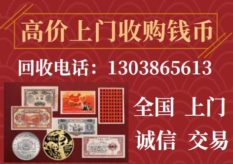 江阴回收纸币价格 江阴回收纸币联系电话