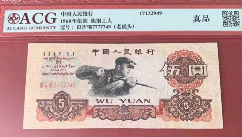 炼钢工人五元最新价格  1960年5元纸币值多少钱