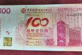 中国银行成立100周年纪念钞最新价格 真品图片