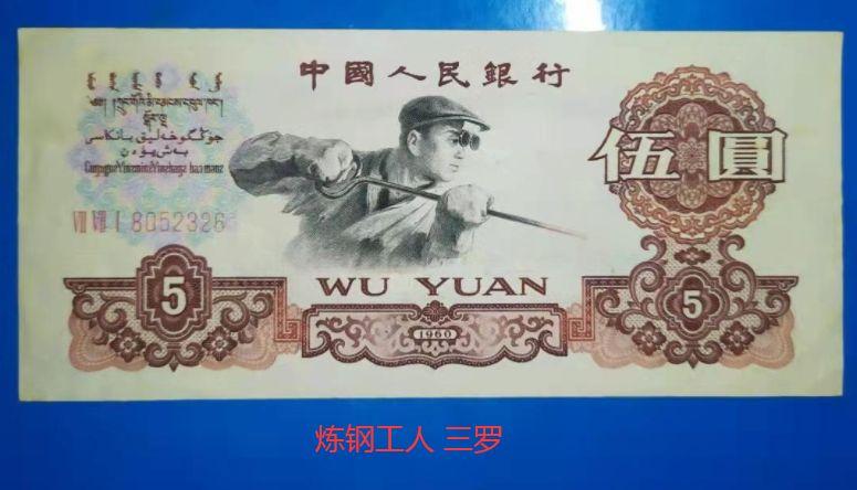 炼钢工人五元人民币回收价格 1960年5元纸币最新价格