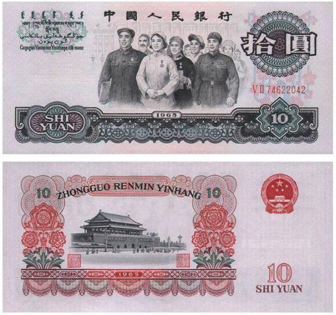 1965年10元值多少钱 65年10元价格