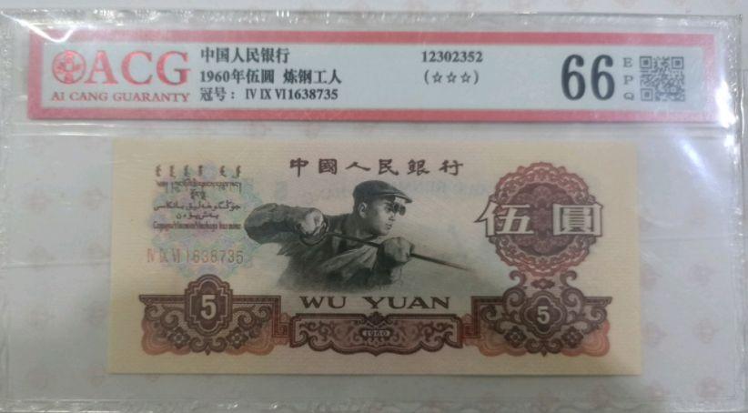 第三套人民币5元最新价格 5元炼钢人民币值多少钱