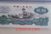 1960年2元人民币最新价格 车工2元最新价格