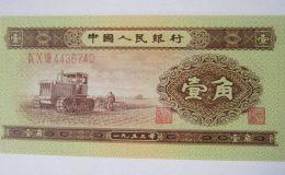 1953年1分2分纸币回收价是多少?1953年1分2分纸币投资分析