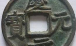 庆元元宝是哪个朝代发行的?庆元元宝有什么特征?