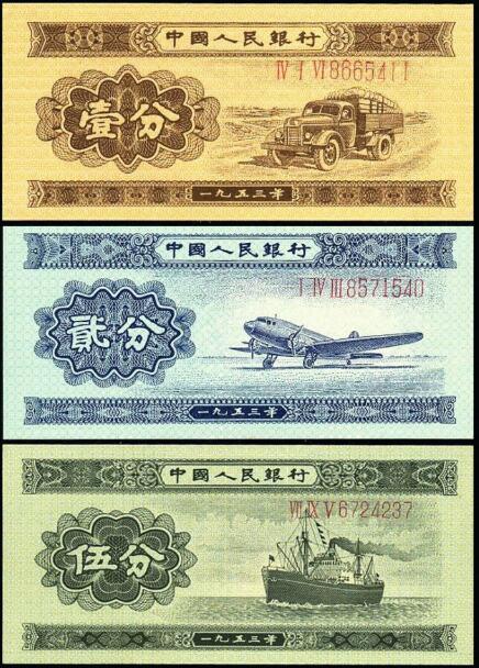 1953年的纸币一分二分五分现在价值多少钱?值得收藏吗?
