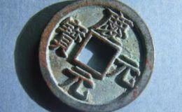 庆元元宝价值怎么样?庆元元宝有没有升值前景?