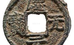 庆元元宝都有哪些版别?庆元元宝特点是什么?