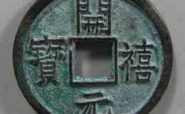 开禧元宝什么时候铸造的?开禧元宝有什么特点?