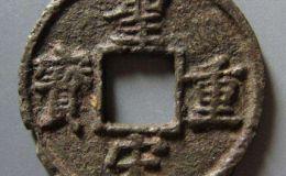 圣宋重宝收藏价值怎么样?圣宋重宝是哪个朝代发行的?