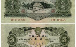 第二套人民幣叁元最新價格是多少?有哪些收藏亮點?