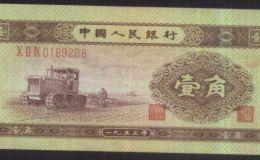 第二套人民幣黃一角價格值多少錢?值得入手收藏嗎?