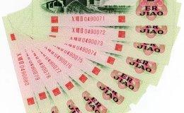 第三套人民币贰角现在什么价?如何收藏第三套人民币贰角?