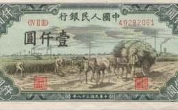 1949年1000元图片价格是多少钱?1949年1000元最新回收报价