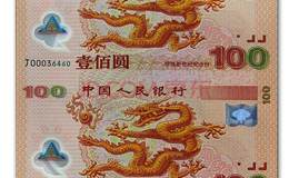 世紀龍鈔連體最新價格是多少錢?世紀龍鈔連體收藏前景如何?