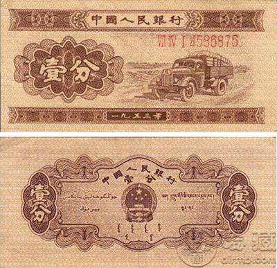 1953年的一分二分五分的纸币现在值多少钱?如何激情小说?