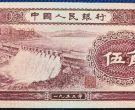 第二版5角纸币价格值多少钱?第二版5角纸币收藏前景分析