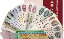 收藏版第三套人民币大整套回收价格是多少钱?附回收价格表