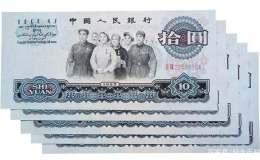 最新大团结人民币10元的价格是多少?大团结人民币10元价格表