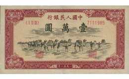 1951骆驼队一万元价格值多少钱?1951骆驼队一万元收藏投资价值