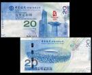 2008年香港20元奥运纪念钞值多少钱?值得入手收藏吗?