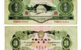 中国有叁元纸币吗?如今叁元纸币价值多少?