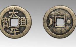 太平通宝是什么时候铸造的?太平通宝钱币鉴赏