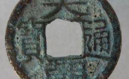 天朝通宝什么时候铸造的?天朝通宝有什么发行意义?