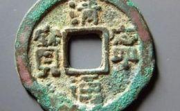 清宁通宝的主要特征有哪些?清宁通宝哪种版别更适合收藏?