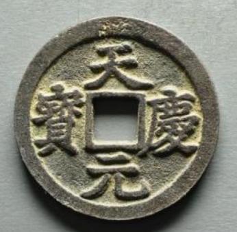 天庆元宝都有什么特征?天庆元宝应该如何辨别?