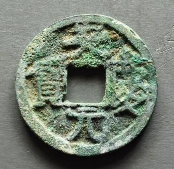天庆元宝是在什么时候铸造的?天庆元宝应该怎么投资?