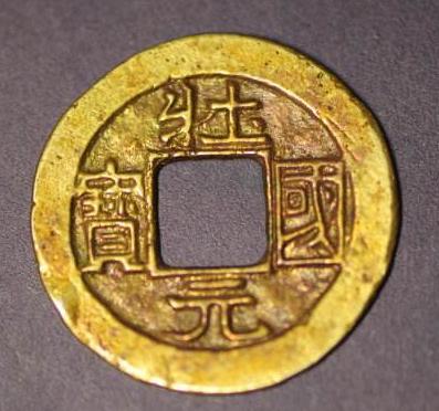 壮国元宝是谁铸造的?壮国元宝的收藏价值有哪些?
