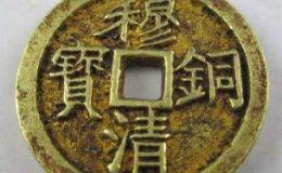 穆清铜宝是哪个朝代铸造的?穆清铜宝背景分析