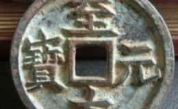 至大元宝什么时候发行的?至大元宝版本都有哪些?
