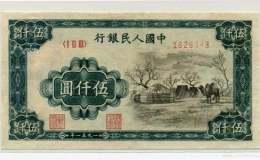第一套人民币伍仟圆蒙古包价格是多少钱?收藏价值有哪些?