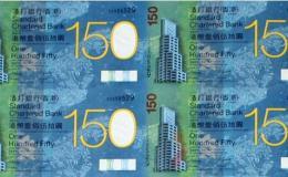 渣打银行150元四连体价值多少?渣打银行150元四连体收藏价值