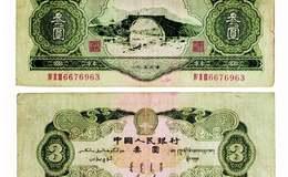 中國人民銀行叁元人民幣價格是多少?叁元人民幣收藏前景