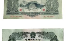 中国人民银行第二套人民币三元价值多少?有收藏价值吗?