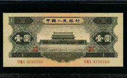 1956年單張人民幣價格多少?1956年1元單張人民幣價值
