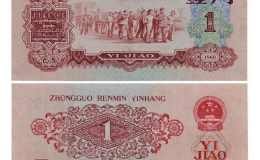 第三版人民币枣红一角价格是多少钱?值得入手收藏吗?