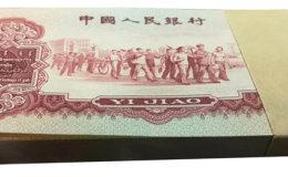 第三套人民币枣红一角价格值多少?枣红一角收藏价值分析