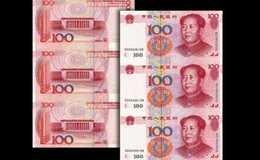 第五套人民币100元三连体钞收藏价格多少?有收藏价值吗?